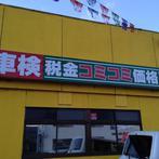 店舗広告看板